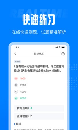 聚题库app安卓版