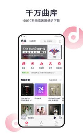 咪咕音乐最新版 7.4.1 安卓版