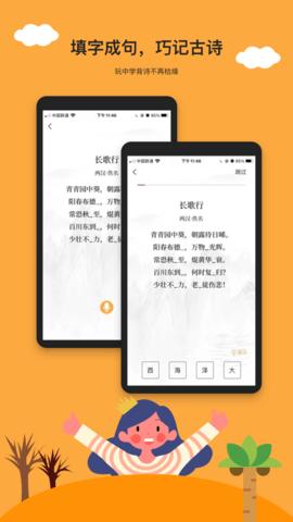 古诗乐园APP最新版本 1.1.1 安卓版