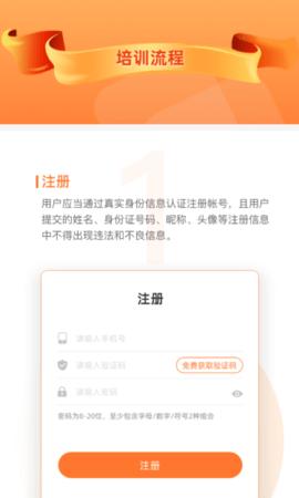 云享食安手机版 3.0.2 安卓版