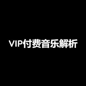 VIP付费音乐解析播放器安卓版