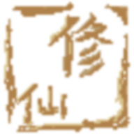 远古修仙思路安卓版 1.0