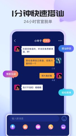 知友语聊手机版 1.0.0 安卓版