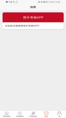 乐考级 1.4.3 安卓版