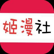 姬漫社APP下载 1.4 安卓版