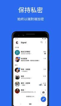 Signal聊天软件最新版本