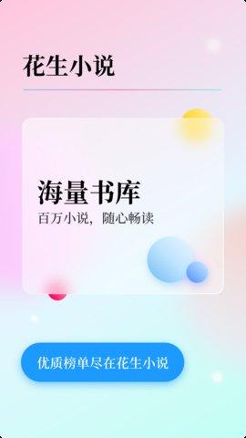 花生小说app下载 1.1.7 安卓版