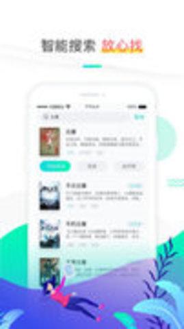 随阅免费小说app下载安卓版
