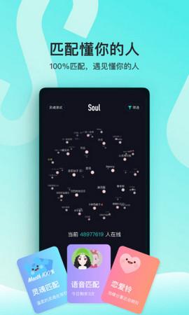 Soul正式版