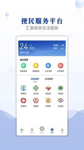 诗画若尔盖app安卓版