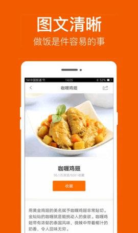 好吃家常菜大全 1.0 安卓版