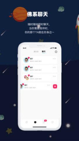 prpr交友app 1.6.4.2 安卓版