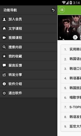 韩语学习入门app 4.0.7 安卓版