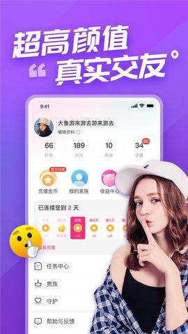 语甜交友平台安卓版