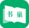 书巢小说app
