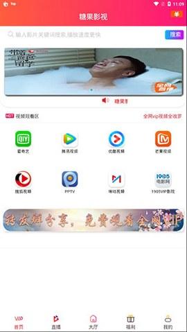 糖果影视网安卓版