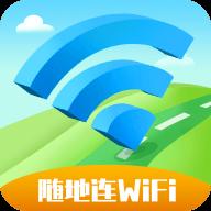 随地连WiFi 1.4.2 安卓版