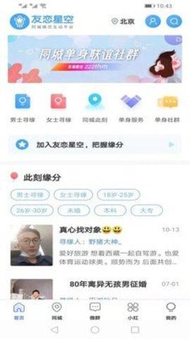 友恋星空app安卓版