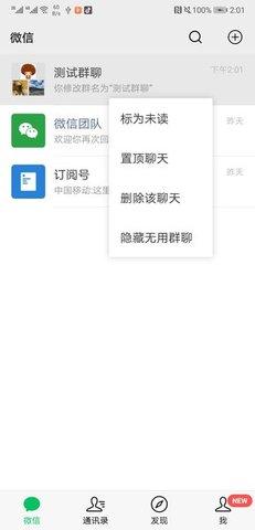 微信好友隐藏软件安卓版