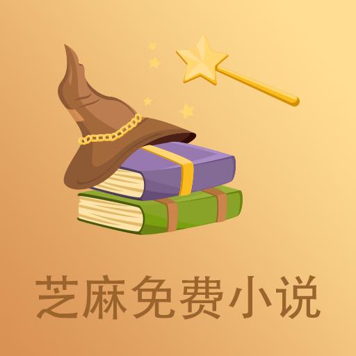 芝麻免费小说app 3.7 安卓版