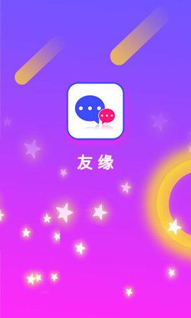 友缘在线安卓版