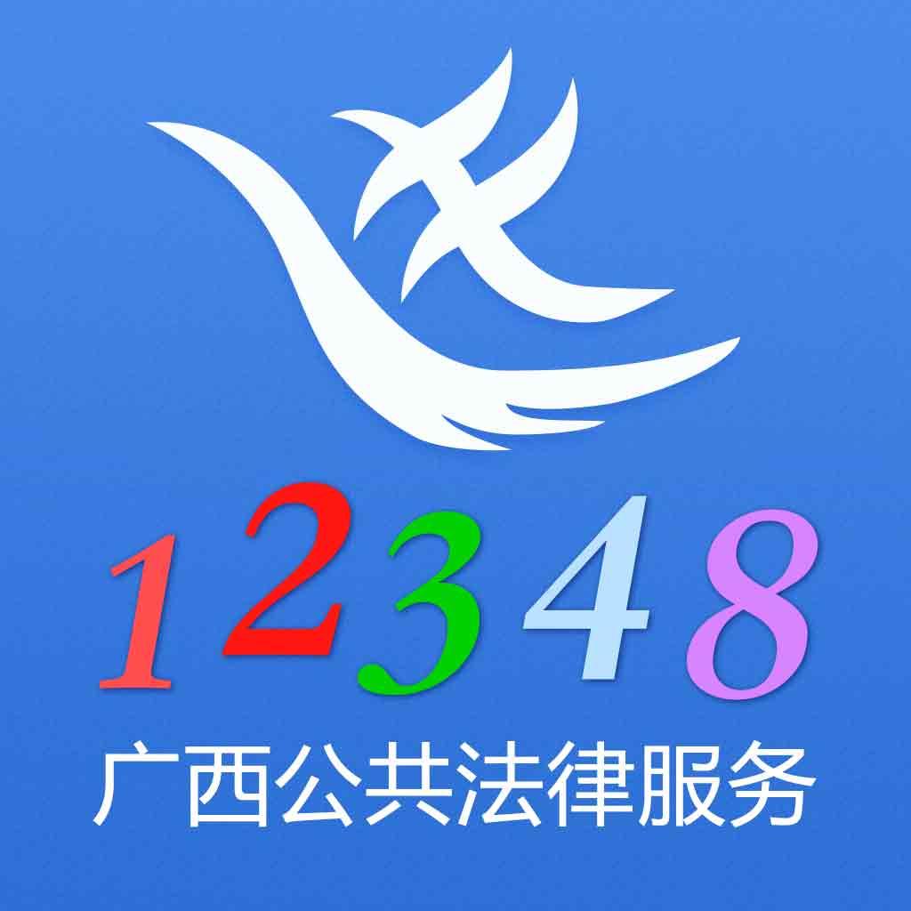 桂法通官方版安装 1.2.9 安卓版