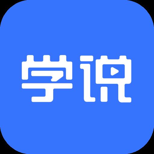 学说APP 1.0.0 安卓版