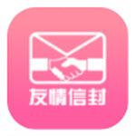 友情信封APP官方版 1.0.1 安卓版