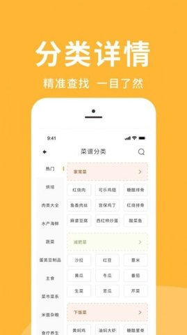 菜谱精选APP 安卓版