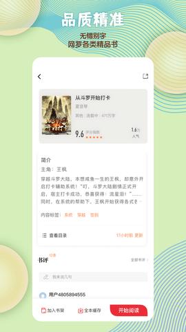 读书阁去广告版 1.9.9 安卓版