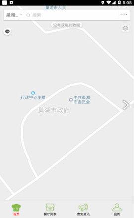 安巢食安 6.8.21 安卓版