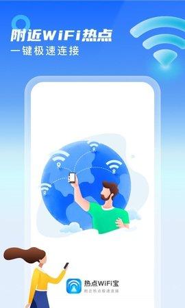 热点WiFi宝手机版 1.0.1 安卓版
