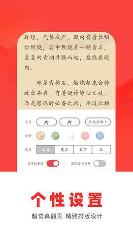 番薯小说免费安卓版