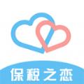 保税之恋APP 0.0.7 安卓版