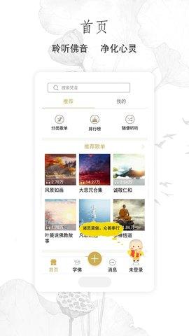 佛教音乐app 3.3.0 安卓版