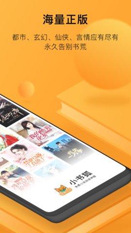 小书狐APP最新版 安卓版