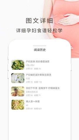 孕妇食谱大全app 4.5.0 安卓版