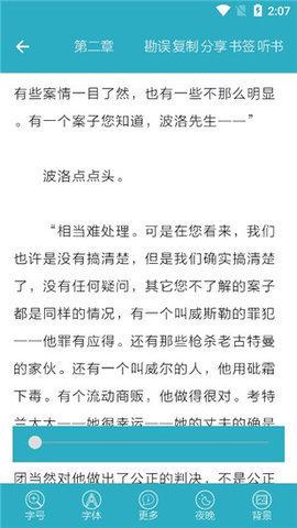 悬疑推理小说合集APP安卓版