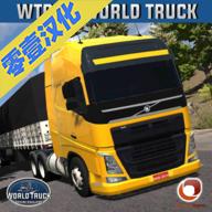 世界卡车驾驶模拟器2021修改版