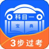 驾照科目一宝典app安卓版