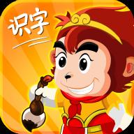 悟空识字免费版手机版 2.19 安卓版