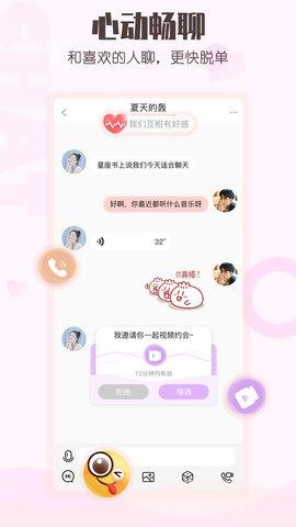 趣梦交友app 安卓版