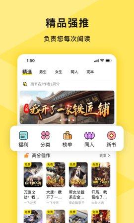 热读免费小说app安卓版