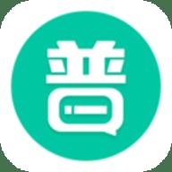 普通话学习软件安卓版