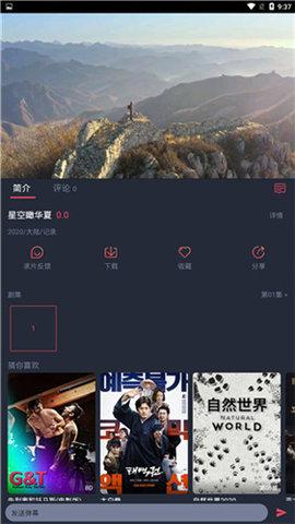 泰萌主app安卓版