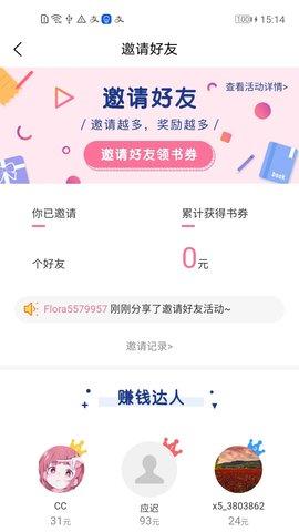香网小说手机版 3.1.0 安卓版