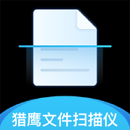 猎鹰文件扫描仪手机安卓版