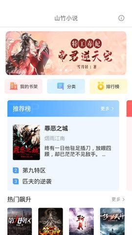 山竹小说阅读下载 1.1 安卓版