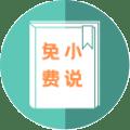 大壮小说app安卓版