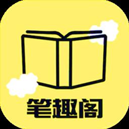 笔趣阁免费全本小说app 4.4.5 安卓版